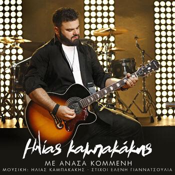 Me Anasa Kommeni cover