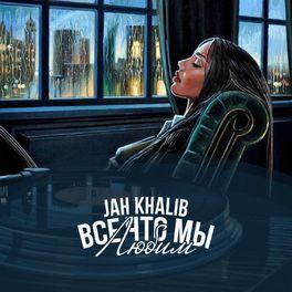 Jah Khalib Leyla Feat Makvin Listen With Lyrics Deezer