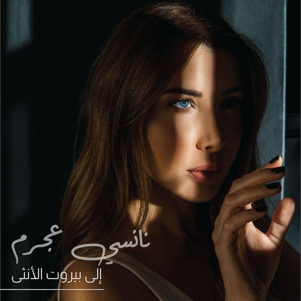Nancy Ajram - Ila Beirut Al Ontha