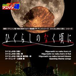 Various Artists Netsuretsu Anison Spirits The Best Cover Music Selection Tv Anime Series Higurashi No Naku Koro Ni Series Vol 1 Music Streaming Listen On Deezer