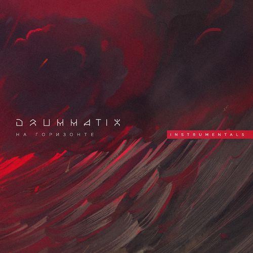 скачать музыку бесплатно, альбом друмматикс