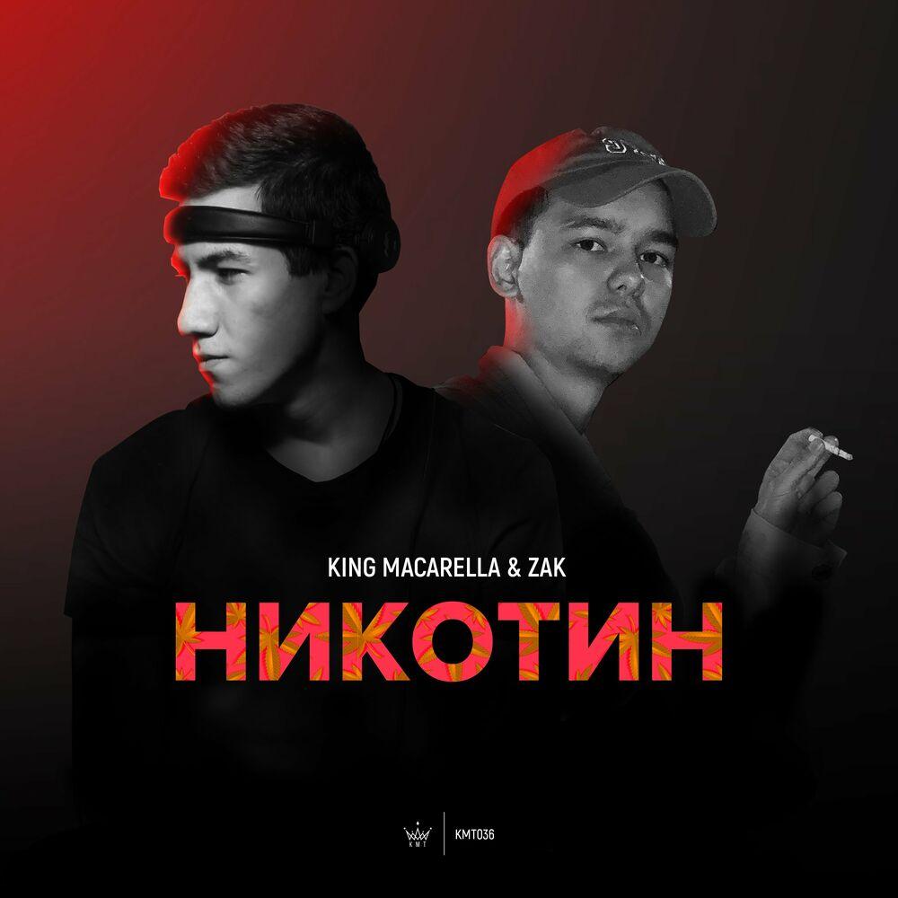 King Macarella - Никотин (Original Mix)