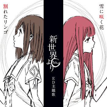 Yuki ni Saku Hana cover