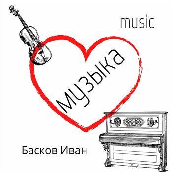 Музыка cover
