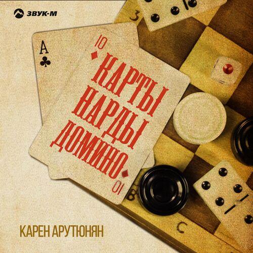 Играть карты нарды домино как выиграть в онлайн казино рулетку