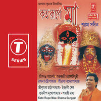 Rabin Ganguli: Kato Rupe Maa (Shyama Sangeet) - Music