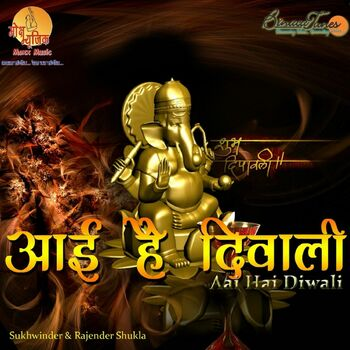Jab Deepawali Parv Aaata Hai cover