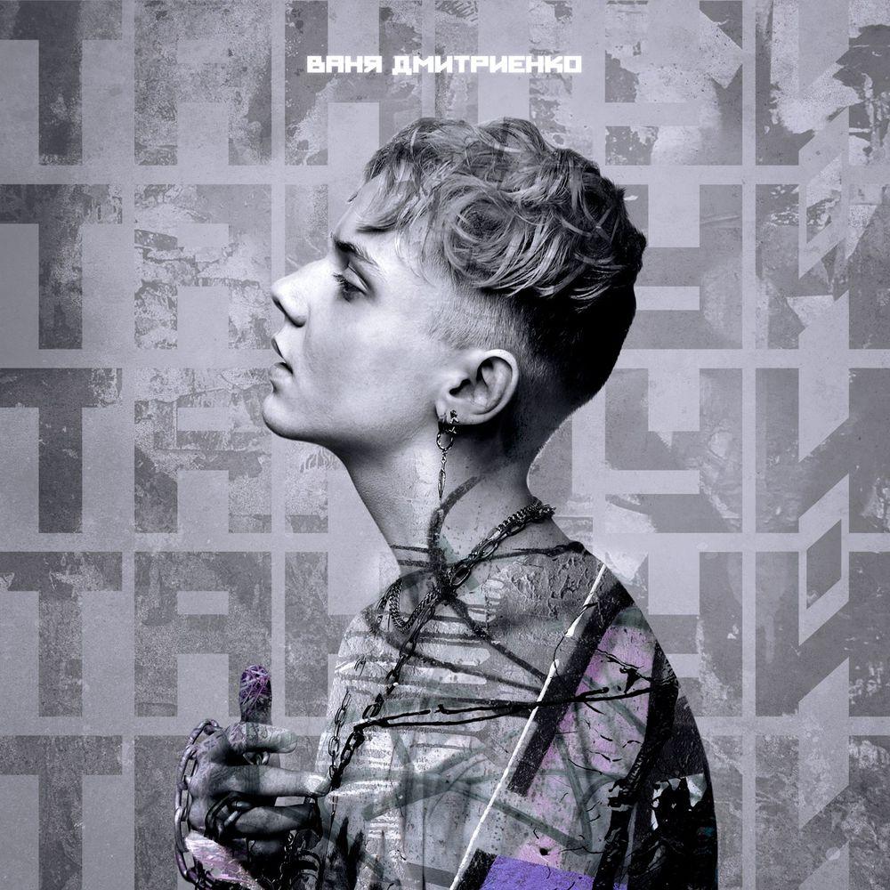 Ваня Дмитриенко - Танцуй
