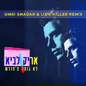 Lo Gomer Ta'hodesh (Omri Smadar & Lior Miller Remix) cover