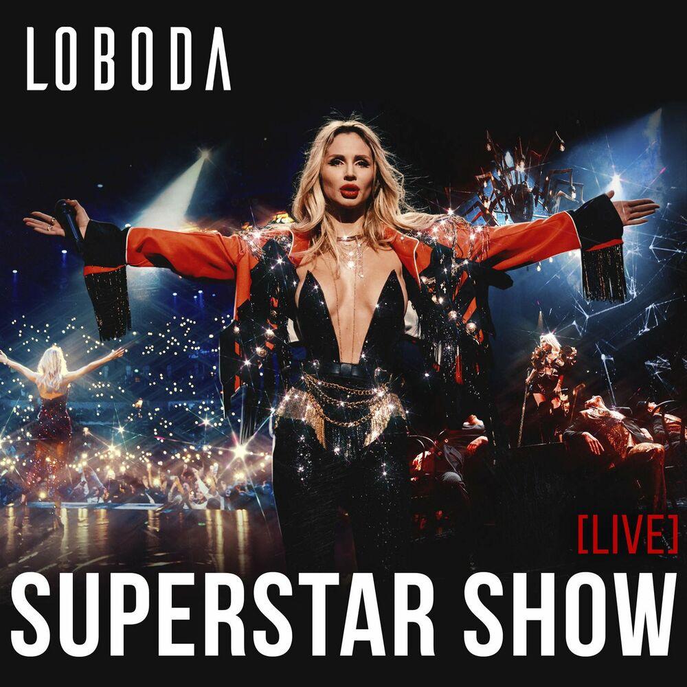Loboda - Живи спокойно, страна (live)