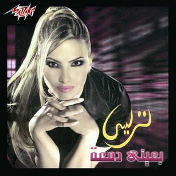 La Mesh Daaf Meny cover