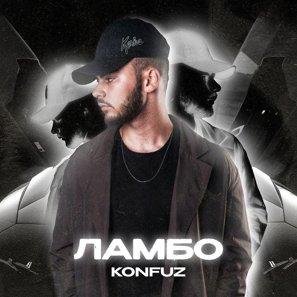 Konfuz - Ламбо