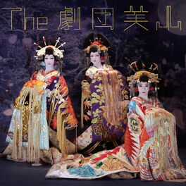 Album cover of The劇団美山 Sound Track