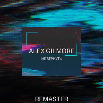 Не вернуть (Remaster) cover