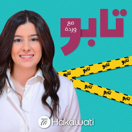 Episode cover of العلاقات عن بعد