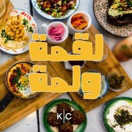 Show cover of لقمة ولمة   Lo'ma o Lamma