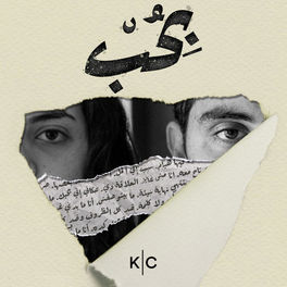 Show cover of بحب   Bhob