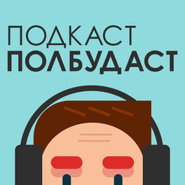 Show cover of ПОЛБУДАСТ