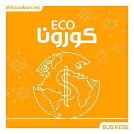 Show cover of ECO كورونا