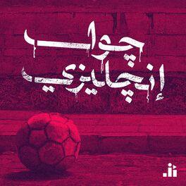 Show cover of Goal Engleezi | جول إنجليزي