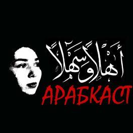 Show cover of Арабкаст DAKISHIR про арабский