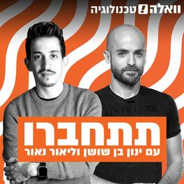 Show cover of תתחברו
