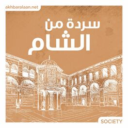 Show cover of سردة من الشام