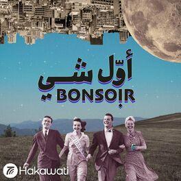 Episode cover of ثنائي الفرح والإيجابية