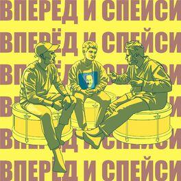 Show cover of Вперед и Спейси