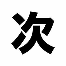 Show cover of Tsugi
