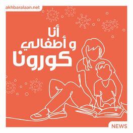 Show cover of أنا وأطفالي والكورونا