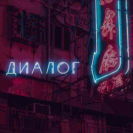 Show cover of Диалог