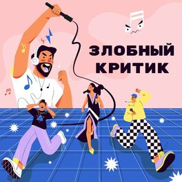 Show cover of Злобный критик
