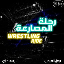 Show cover of رحلة المصارعة | Wrestling Ride