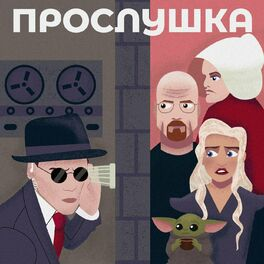 Show cover of Прослушка