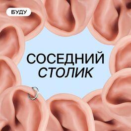Show cover of Соседний столик