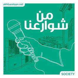 Show cover of من شوارعنا