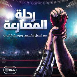 Show cover of رحلة المصارعة