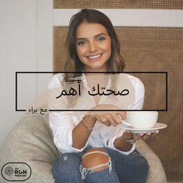 Show cover of صحتك أهم مع براء