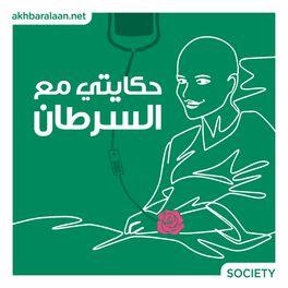 Show cover of حكايتي مع السرطان