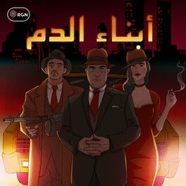 Show cover of أبناء الدم