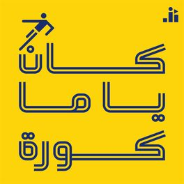Show cover of Kan Ya Ma Kora | كان يا ما كورة