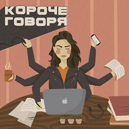Show cover of Короче говоря