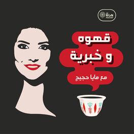 Show cover of قهوة وخبرية | Ahwe w Khabriye