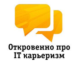 Show cover of Откровенно про IT-карьеризм
