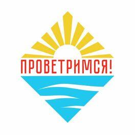 Show cover of Проветримся!