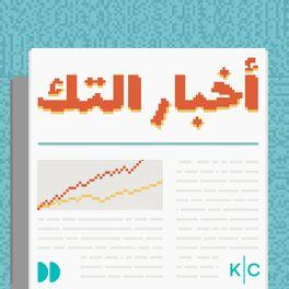 Show cover of أخبار التك | Akhbar el Tech