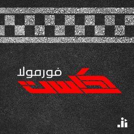 Show cover of FormulaCast   فورمولا كاست