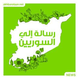 Show cover of رسالة إلى السوريين