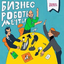 Show cover of Бизнес, роботы, мечты